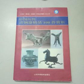 中国历代青铜器精品100件赏析