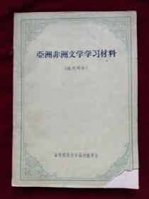 亚洲非洲文学习材料