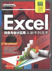 EXCEL财务与会计应用从新手到高手  清华大学出版社 1900年01月01日 9787302315025