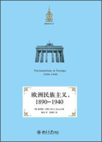 欧洲民族主义,1890-1940