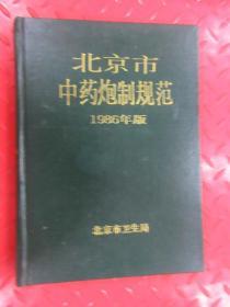 北京市中药炮制规范  1986年版