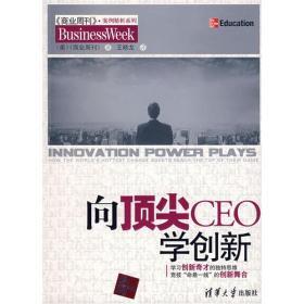 向顶尖CEO学创新(商业周刊案例精析系列)