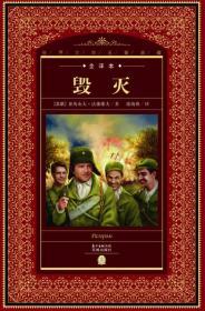 世界文学名著典藏·全译本:毁灭(新版)