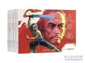 大刀记(套装共5册)