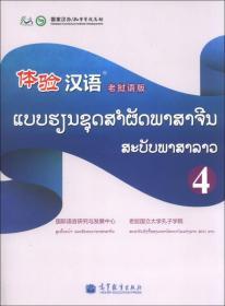 体验汉语(4)(老挝语版)