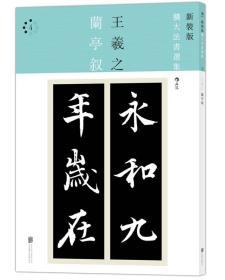 兰亭叙:新装版扩大法书选集4
