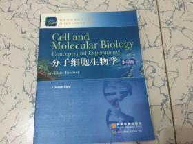 分子细胞生物学 [影印版] 有光盘
