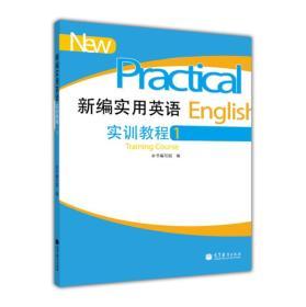 新編實用英語實訓教程(1)(附MP3光盤1張)