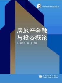 正版房地产金融与投资概论龙胜平方奕高等教育出版社9787040202779