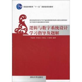 """普高教育""""十一五""""国家级规划教材·电子信息学科基础课程系列教材:逻辑与数字系统设计学习指导及题解"""