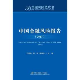 中国金融风险报告(2017)