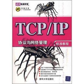 TCP IP协议与网络管理标准教程(附光盘)