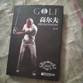 高尔夫:高雅与技巧的快乐同行