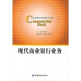 走进现代商业银行丛书:现代商业银行业务