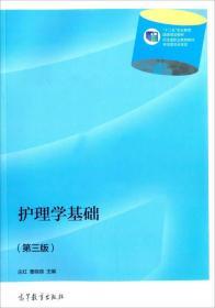 护理学基础(第三版)