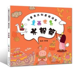 儿童美术创意丛书:童画世界·水粉篇