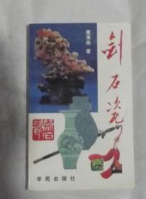 剑 ·石· 瓷