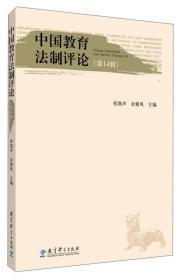 中国教育法制评论(第14辑)