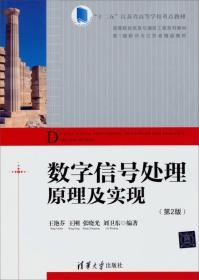 """数字信号处理原理及实现(第2版)/""""十二五""""江苏省高等学校重点教材·高等院校信息与通信工程系列教材"""