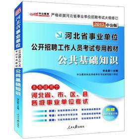 河北省事业单位公开招聘工作人员考试专用教材