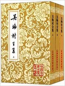 中国古典文学基本丛书:吴梅村全集[全三册]