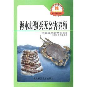 海水虾蟹类无公害养殖