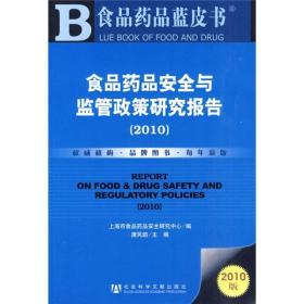 食品药品安全与监管政策研究报告