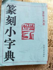 篆刻小字典.