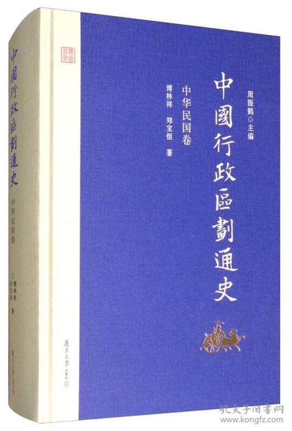 中国行政区划通史·中华民国卷(修订本)