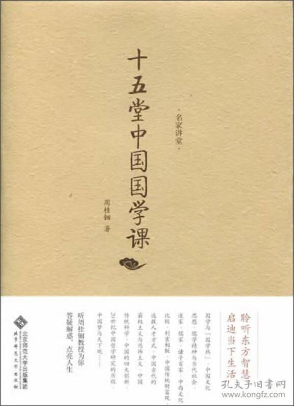 名家讲堂 周桂敏  十五堂中国国学课
