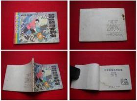 《噶豆豆智斗罗刹鬼》,辽美1983.11一版一印35万册。7704号,连环画,第一页到第十六页有水浸印