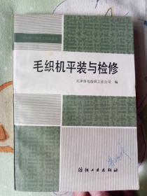 毛织机平装与检修