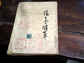 缘缘堂随笔(民国35年版)