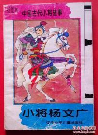 绘图本中国古代小将故事 小将杨文广  小印量:10000册!