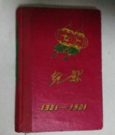纪念1921-1961 日记本/笔记本