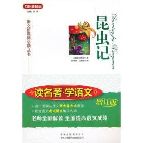 昆虫记 法国 法布尔 孙明珍 王晓慧 等编 中国对外翻译出版公司 9787500130185