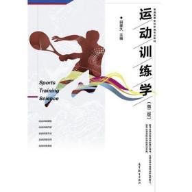 运动训练学 第二版