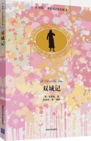 双城记 插图·中文导读英文版