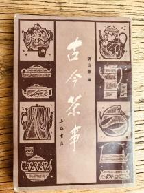 古今茶事【胡山源】