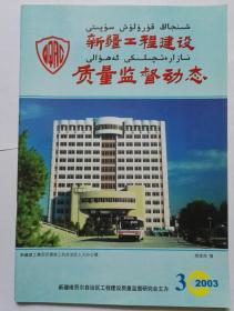 《新疆工程建设质量监督动态》(双月刊)2003年第3期(总第52期)