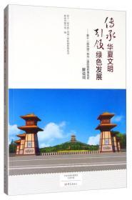 传承华夏文明引领绿色发展:第十一届中国(郑州)国际园林博览会解说词