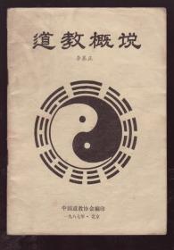 1987年《道教概说》