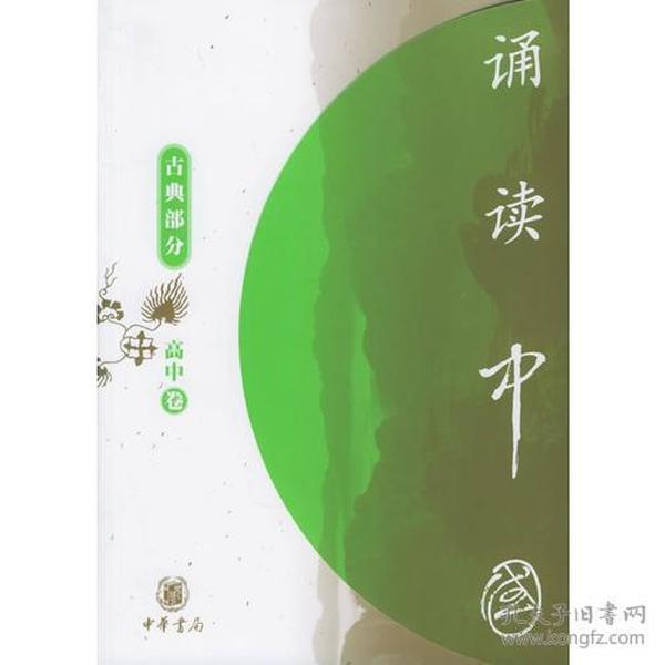 诵读中国·高中卷·古典部分