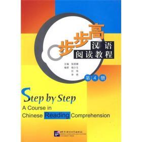步步高汉语阅读教程