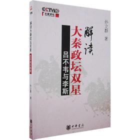 解读大秦政坛双星:吕不韦与李斯(百家讲坛)