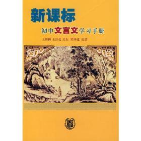 新课标初中文言文学习手册