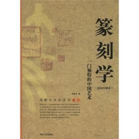 篆刻学—一门独特的中国艺术
