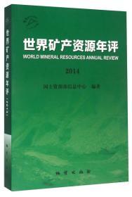 世界矿产资源年评2014