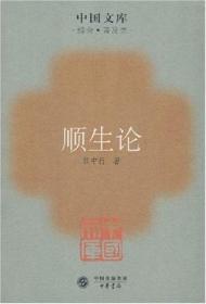 中国文库:顺生论