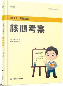 2019 考研政治 核心考察